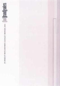 UK Coolbrands Volume 2
